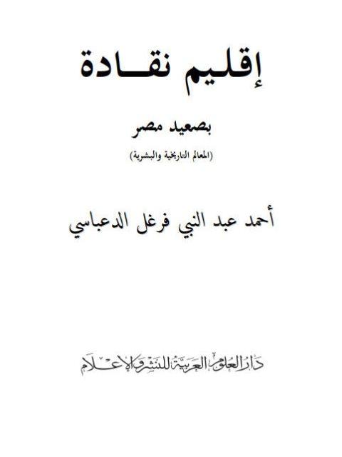 إقليم نقادة بصعيد مصر (المعالم التاريخية والبشرية)