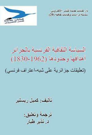 السياسة الثقافية الفرنسية بالجزائر أهدافها وحدودها ( 1830/1962)