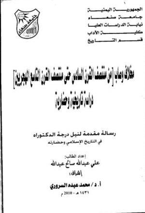 مخلاف وصاب 7-9هـ - عبدالله 2010