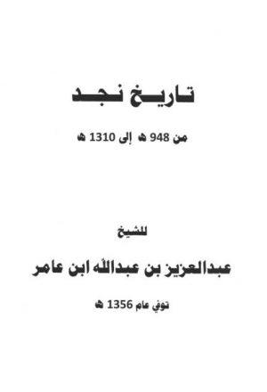 تاريخ نجد من 948ه_ 1310هـ
