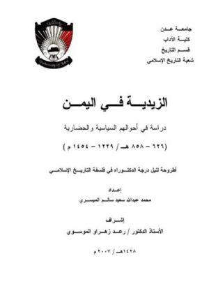 الزيدية في اليمن دراسة في أحوالهم السياسية والحضارية