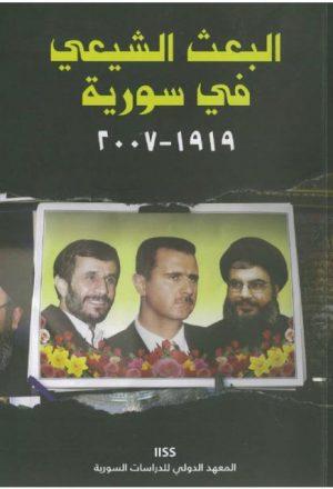 البعث الشيعي في سورية