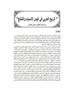 الربيع العربي في اليمن الأسباب والنتائج