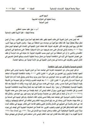 الربيع العربي دراسة تحليلية في المؤثرات اليمن أنمودجا