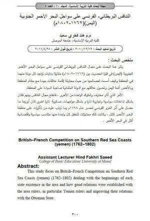 التنافس البريطاني-الفرنسي على سواحل البحر الأحمر الجنوبية (اليمن) (1762- 1802م)