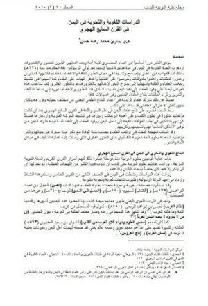 الدراسات اللغوية والنحوية في اليمن في القرن السابع الهجري