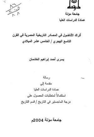 أتراك الاناضول في المصادر التاريخية المصرية