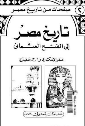 سلسلة صفحات من تاريخ مصر تاريخ مصر إلى الفتح العثماني