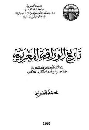 تاريخ الوراقة المغربية - محمد المنوني