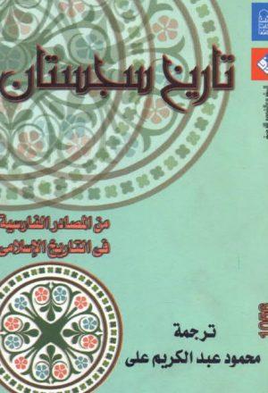 تاريخ سجستان - ترجمة محمود عبدالكريم علي