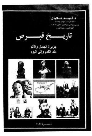 تاريخ قبرص - د أحمد عثمان