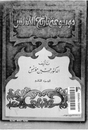 موسوعة في تاريخ الأندلس تاريخ وفكر وحضارة وتراث