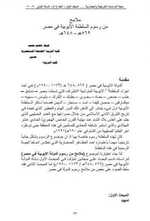 ملامح من رسوم السلطنة الأيوبية في مصر 569ه-648ه