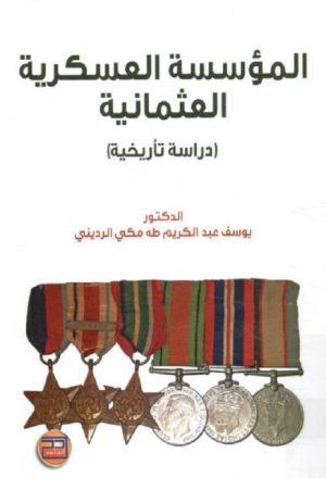 المؤسسة العسكرية العثمانية 1299-1839
