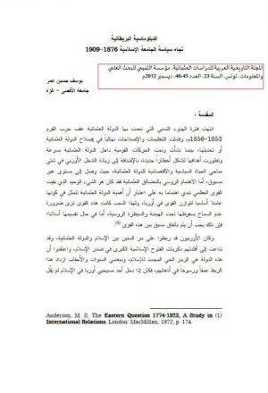 الدبلوماسية البريطانية تجاه سياسة الجامعة الإسلامية 1876-1909