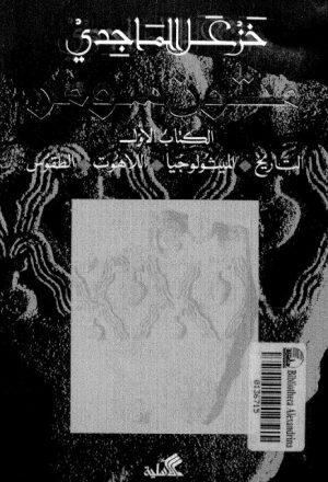 متون سومر الكتاب الأول التاريخ-الميثولوجيا-اللاهوات-الطقوس