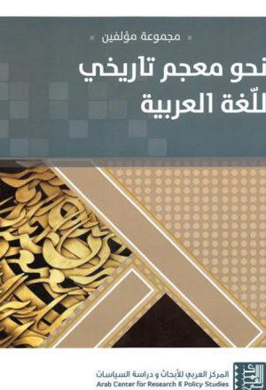 نحو معجم تاريخي للغة العربية مجموعة مؤلفين