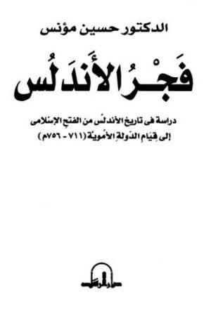 فجر الأندلس.. دراسة في تاريخ الأندلس من الفتح الإسلامي إلى قيام الدولة الأموية 711-756م