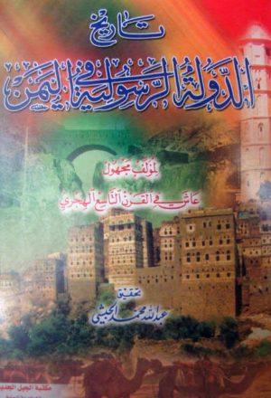 تاريخ الدولة الرسولية في اليمن