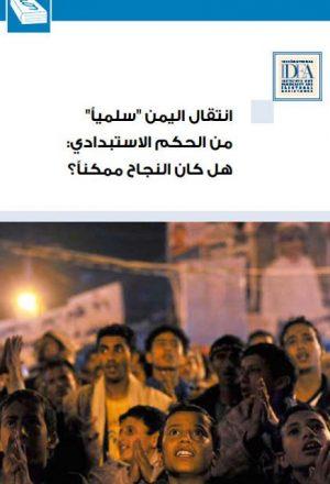 انتقال اليمن سلميا من الحكم الاستبدادي هل كان النجاح ممكنا؟