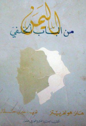 اليمن من الباب الخلفي