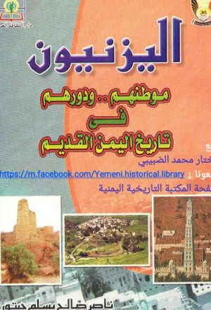 اليزنيون موطنهم ودورهم في تاريخ اليمن القديم