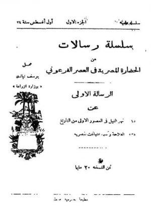 سلسلة رسالات من الحضارة المصرية في العصر الفرعوني