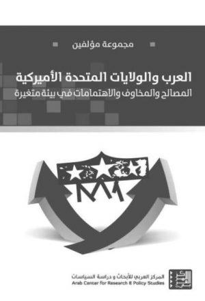العرب والولايات المتحدة الأمريكية المصالح والمخاوف والاهتمامات في بيئة متغيرة