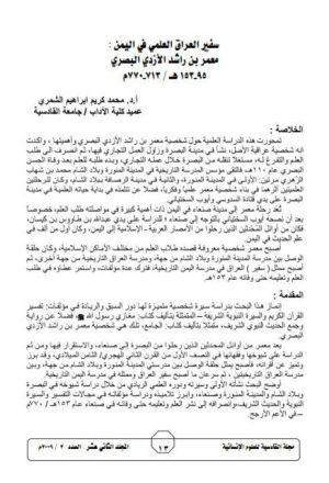 سفير العراق العلمي في اليمن معمر بن راشد الأزدي البصري 95-153ه/ 713-770م