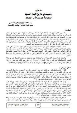 سد مأرب وأهميته في تاريخ اليمن القديم