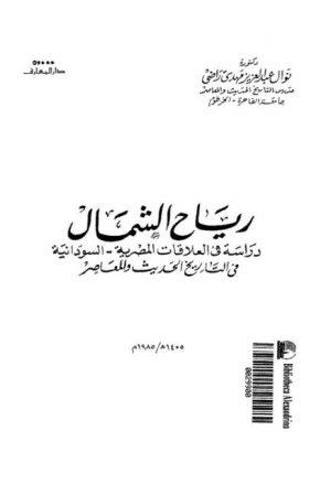 رياح الشمال دراسة في العلاقات المصرية السودانية في التاريخ الحديث والمعاصر