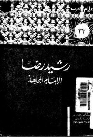 رشيد رضا الإمام المجاهد