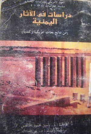 دراسات في الآثار اليمنية