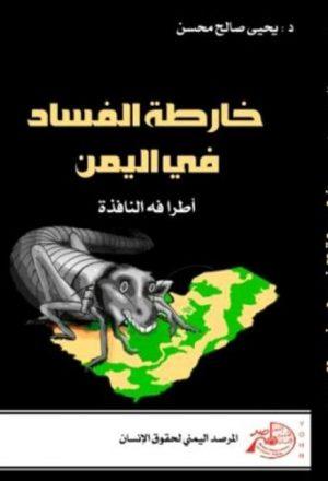 خارطة الفساد في اليمن
