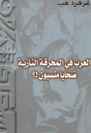 الإمام علي في محنه الثلاث