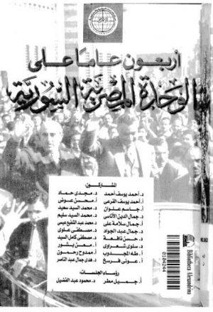 أربعون عاما على الوحدة المصرية السورية