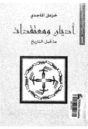 أديان ومعتقدات ما قبل التاريخ