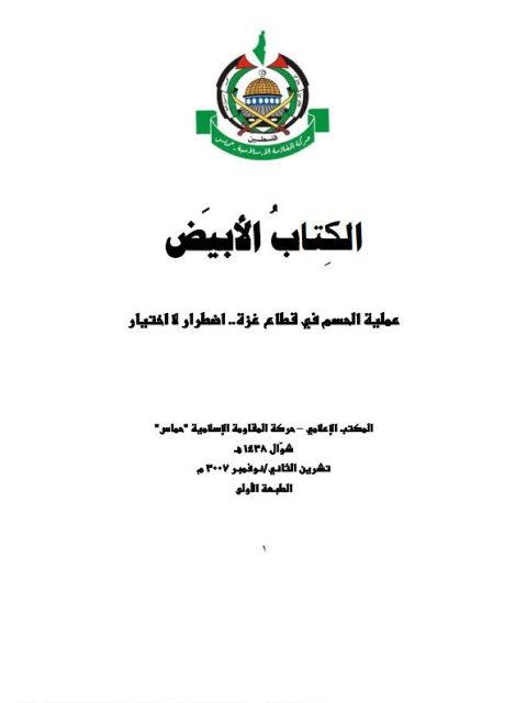 الكتاب الأبيض عملية الحسم في قطاع غزة اضطرار لا اختيار
