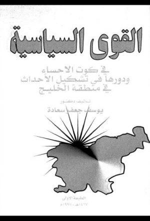 القوى السياسية في كوت الاحساء ودورها في تشكيل الأحداث في منطقة الخليج