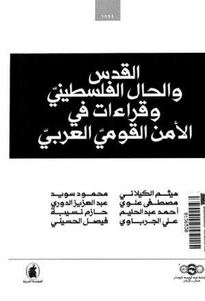 القدس والحال الفلسطيني وقراءات في الأمن القومي العربي