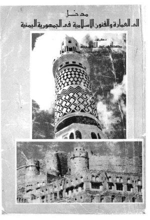 مدخل إلى العمارة والفنون الإسلامية في الجمهورية اليمنية