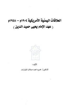 العلاقات اليمنية الأمريكية 1904-1948م
