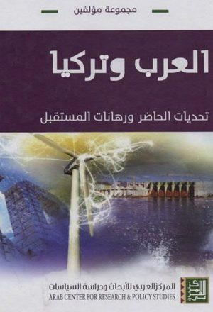 العرب وتركيا تحديات الحاضر ورهانات المستقبل
