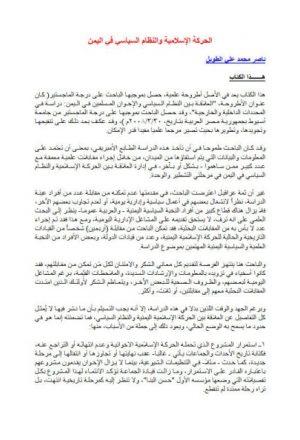 الحركة الإسلامية والنظام السياسي في اليمن