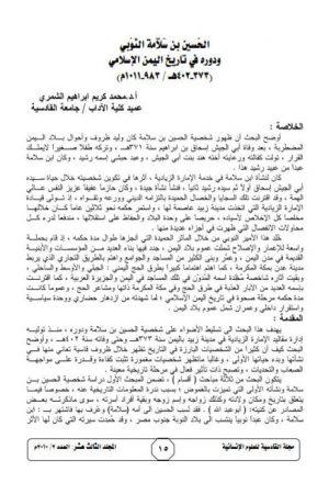 الحسين بن سلامة النوبي ودورة في تاريخ اليمن الإسلامي