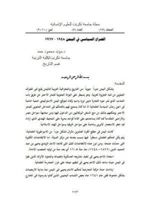 الصراع السياسي في اليمن 1948-1967