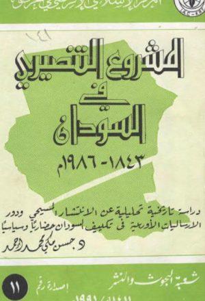 موسوعة الحضارات العربية الإسلامية