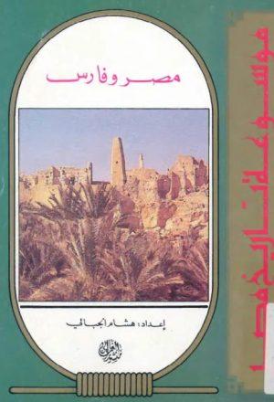 مصر وفارس