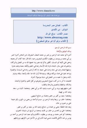 فضائل مصر المحروسة