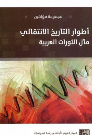 أطوار التاريخ الانتقالي مآل الثورات العربية